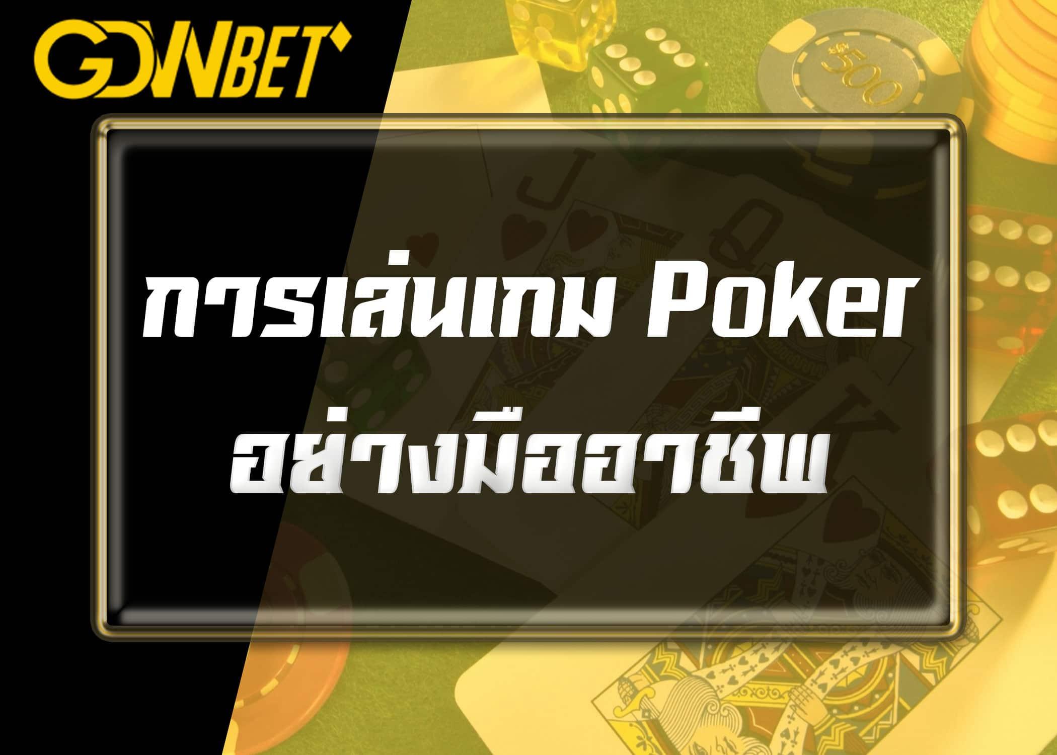 การเล่นเกม Poker อย่างมืออาชีพ